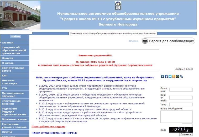 Новый сайт школы №13 Великого Новгорода